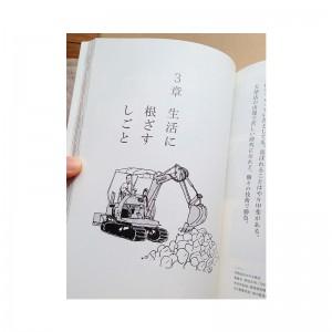 百年のしごと(東京書籍)