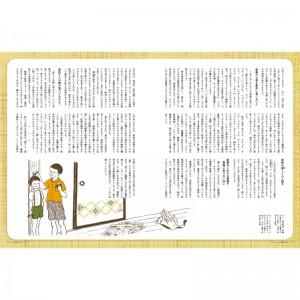 うかたま(農山漁村文化協会)