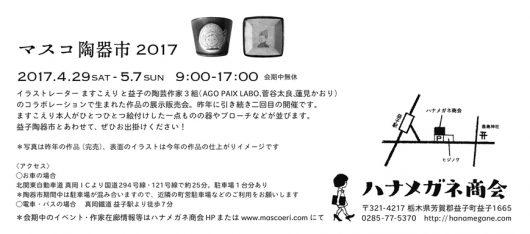 2017_dm_ura