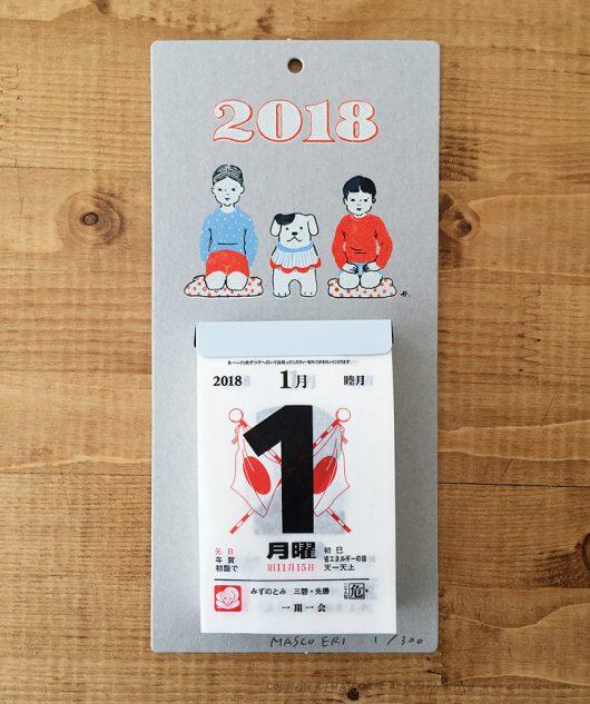 himekuri2018-1-1_web