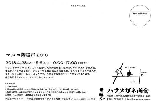 2018_dm_ura